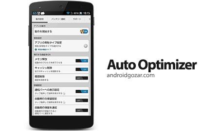 Auto Optimizer 4.5.0 دانلود نرم افزار بهینه سازی خودکار اندروید