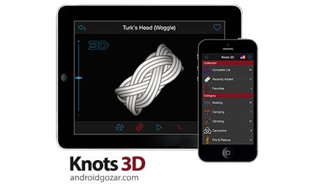 Knots 3D 5.9.0 دانلود نرم افزار آموزش سه بعدی گره زدن اندروید