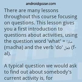 L-Lingo Learn Arabic Pro 5.22 نرم افزار آموزش زبان عربی