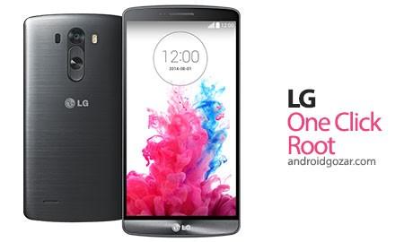 دانلود LG One Click Root 1.3 آموزش روت گوشی های LG با یک کلیک
