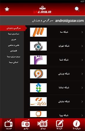 Live IRIB 2.1 دانلود برنامه پخش شبکه های تلویزیونی و رادیویی اندروید