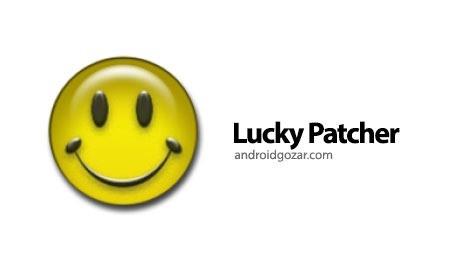 Lucky Patcher 7.0.3 دانلود نرم افزار حذف لایسنس برنامه و بازی اندروید