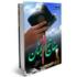 Mafatih Al Jinan دانلود نرم افزار مفاتیح الجنان