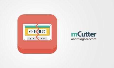 mCutter – Mp3 & Music Cutter 1.97 برش فایل های صوتی