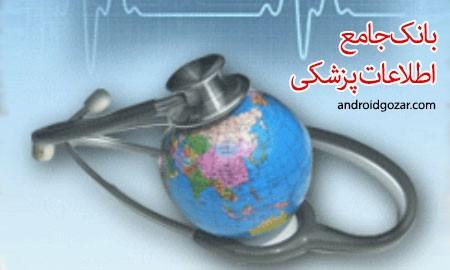 دانلود کتاب موبایل بانک جامع اطلاعات پزشکی