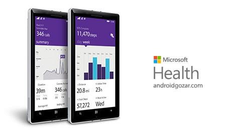Microsoft Health 1.3.20708.1 دانلود نرم افزار سلامتی مایکروسافت
