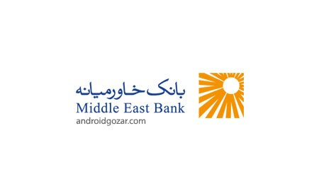 Middle East Mobile Banking دانلود همراه بانک خاورمیانه