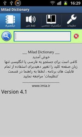 Milad Dictionary 5.05 دانلود نرم افزار دیکشنری سخنگوی میلاد