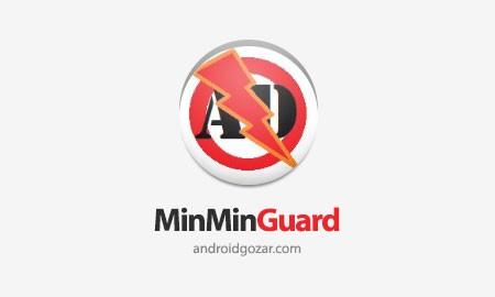 MinMinGuard 2.1.1 دانلود نرم افزار حذف تبلیغات برنامه ها اندروید