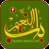 BabonNaeim 3.4.5 دانلود نرم افزار مفاتیح صوتی اندروید باب النعیم+فایل های صوتی