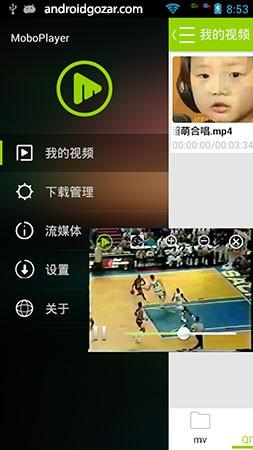 MoboPlayer 2.0 2.1.18 دانلود نرم افزار ویدیو پلیر قدرتمند