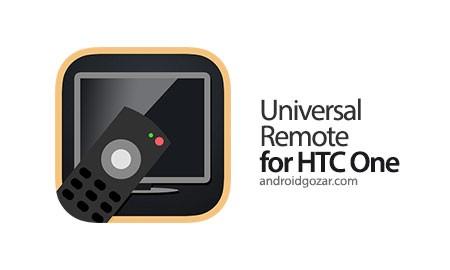 Universal Remote for HTC One 2.4.5 دانلود نرم افزار کنترل از راه دور