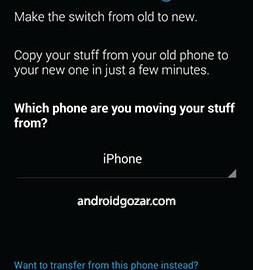 Motorola Migrate 1.7.0.06 نرم افزار مهاجرت به گوشی جدید