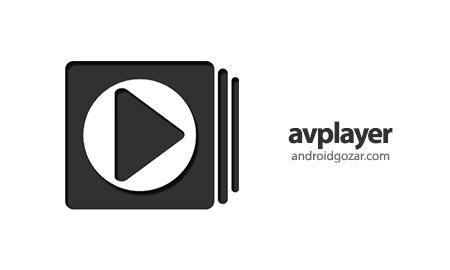 avplayer 2 دانلود نرم افزار پخش تمام فرمت های ویدیویی