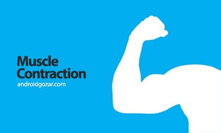 Muscle Contraction 2.3 دانلود نرم افزار انقباض عضله