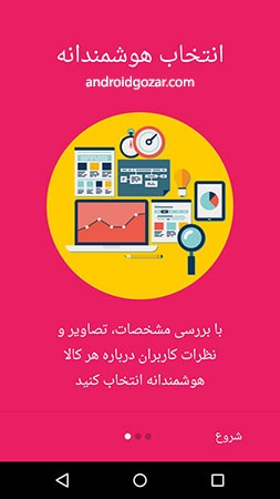 دانلود Nabze Bazaar 6.0 – نبض بازار مقایسه مشخصات و قیمت کالا اندروید