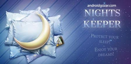 Nights Keeper Pro (do not disturb) 2.7.6 دانلود نرم افزار نگهبان شب