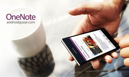 OneNote 16.0.11001.20074 دانلود نرم افزار یادداشت برداری دیجیتال اندروید