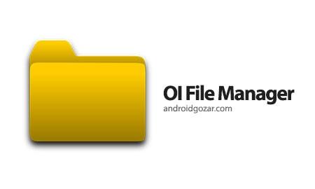 OI File Manager 2.0.5 دانلود نرم افزار مدیریت فایل