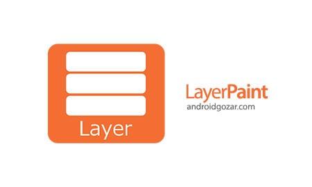 LayerPaint 1.5.7 دانلود نرم افزار موبایل نقاشی و ویرایش عکس