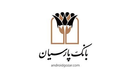 دانلود برنامه همراه بانک پارسیان برای اندروید و iOS آیفون