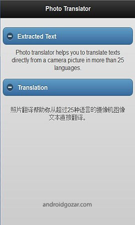 Photo Translator 1.3.4 دانلود نرم افزار مترجم عکس
