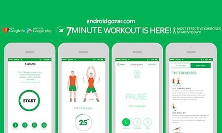7 Minute Workout Pro 1.356.101 تمرین 7 دقیقه ای عضلات شکم اندروید