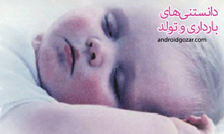 دانلود کتاب موبایل دانستنی های بارداری و تولد