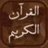 Quran Mobin 2.0.2 دانلود نرم افزار قرآن با تلفظ صوتی