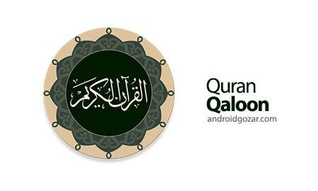 Quran – Qaloon 1.0.5 دانلود نرم افزار قرآن با تجوید قالون