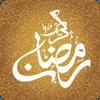 Ramadan Phone 2014 7.12.7.1 دانلود نرم افزار موبایل ماه رمضان