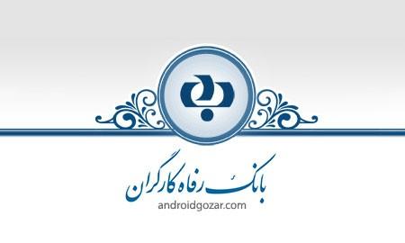 Refah Kargaran Mobile Banking دانلود موبایل بانک رفاه