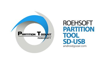 ROEHSOFT PARTITION TOOL SD-USB 1.45 دانلود ابزار پارتیشن اندروید