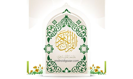 Ayat – Al Quran 2.8.1 دانلود نرم افزار موبایل آیات: قرآن کریم
