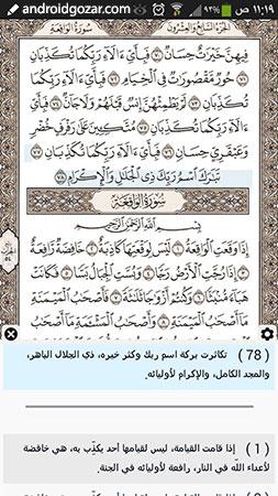Ayat – Al Quran 2.9.1 دانلود نرم افزار موبایل آیات: قرآن کریم