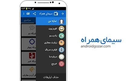 Simaye Hamrah 6.6.3 دانلود نرم افزار سیمای همراه (فیلم، سریال، تلویزیون)