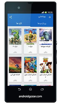Simaye Hamrah 8.1.2 دانلود نرم افزار سیمای همراه (فیلم، سریال، تلویزیون)