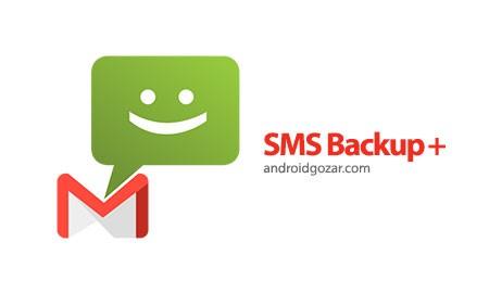 SMS Backup + Plus 1.5.9 دانلود نرم افزار پشتیبان گیری از پیامک ها