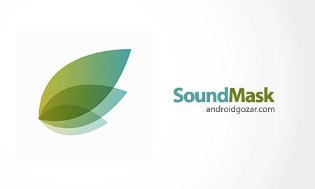 SoundMask: Relax Noise & Sleep 1.1 صداهای آرامش بخش