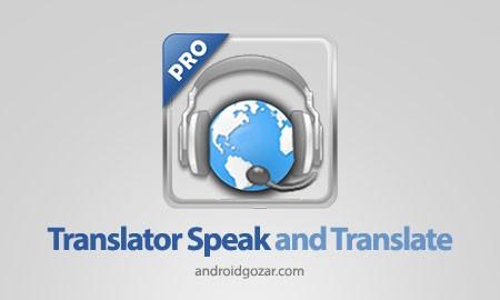 Translator Speak and Translate Pro 2.5.1.3 دانلود مترجم گفتار