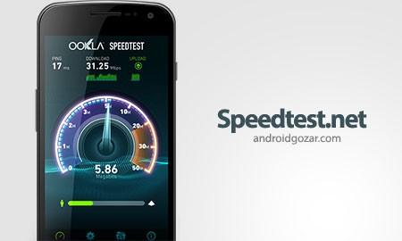 دانلود Speedtest by Ookla Premium 4.5.36 برنامه تست سرعت اینترنت اندروید