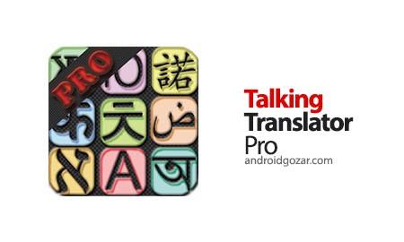 Talking Translator Pro 6.4.8 دانلود نرم افزار ترجمه گفتار