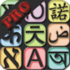 Talking Translator Pro 7.1.5 دانلود مترجم صوتی سخنگو اندروید