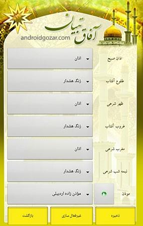 Tebyan Afagh 4.6 دانلود نرم افزار آفاق (اذان گو) تبیان اندروید