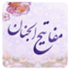 Tebyan Mafatih 3.12 دانلود نرم افزار مفاتیح الجنان تبیان اندروید