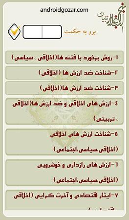 Tebyan Nahjolbalaghe 2.0 دانلود نرم افزار موبایل نهج البلاغه
