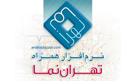 Tehran Nama 1.0.0 دانلود نرم افزار موبایل تهران نما