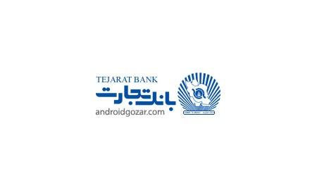Tejarat Mobile Banking دانلود نرم افزار همراه بانک تجارت