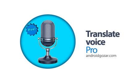 دانلود مترجم صوتی