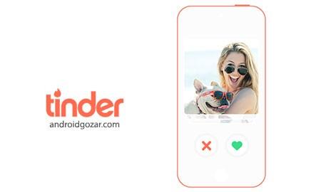 Tinder 8.0.1 دانلود نرم افزار ارتباط مبتنی بر مکان تیندر اندروید